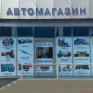Автомагазины Шахуньи