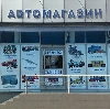 Автомагазины в Шахунье