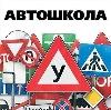 Автошколы в Шахунье