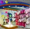 Детские магазины в Шахунье