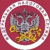 Налоговые инспекции, службы в Шахунье