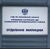 Отделения полиции в Шахунье