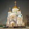 Религиозные учреждения в Шахунье