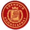 Военкоматы, комиссариаты в Шахунье