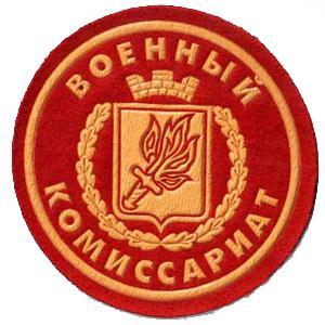 Военкоматы, комиссариаты Шахуньи